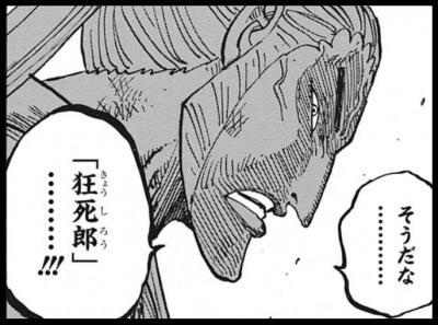 ワンピースの居眠り狂死郎と傳ジロー
