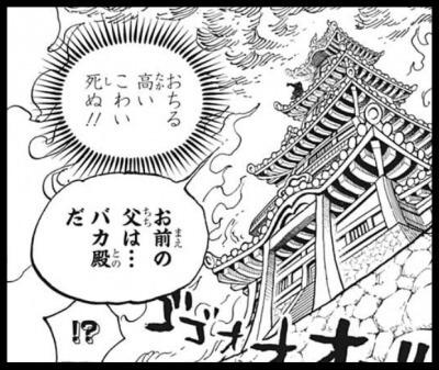 ワンピース第973話ネタバレ&最新話考察