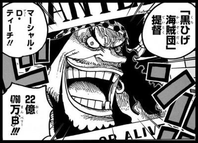 """ワンピースの黒ひげ""""マーシャル・D・ティーチ"""""""