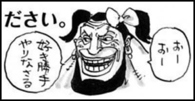 ワンピースの最悪の世代が「海賊王」に