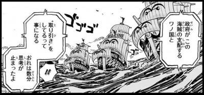 """ワンピースのSWORD隊長""""X・ドレーク"""""""