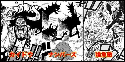 百獣海賊団と「古代巨人族」の関係