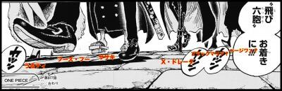 百獣海賊団「飛び六胞」