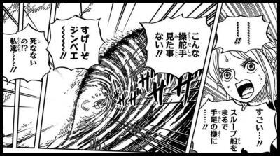 """麦わらの一味の操舵手""""海侠のジンベエ"""""""