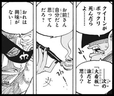 百獣海賊団のフーズ・フーとクイーン
