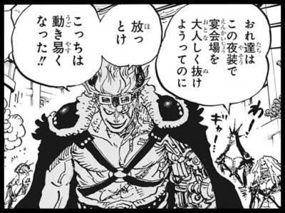 ワンピース第980話ネタバレ&最新話考察