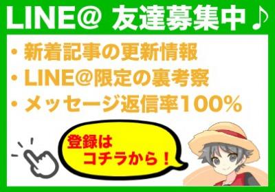 ワンピース考察日誌の「LINE@」
