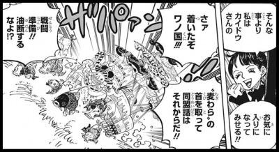 ワンピースの「ビッグ・マム海賊団」