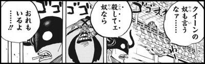 """百獣海賊団の""""フーズ・フー""""と""""クイーン"""""""