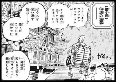 鬼ヶ島のウソップとチョッパー