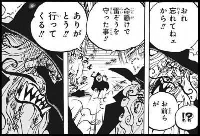 ワンピース第1000話ネタバレ&最新話考察